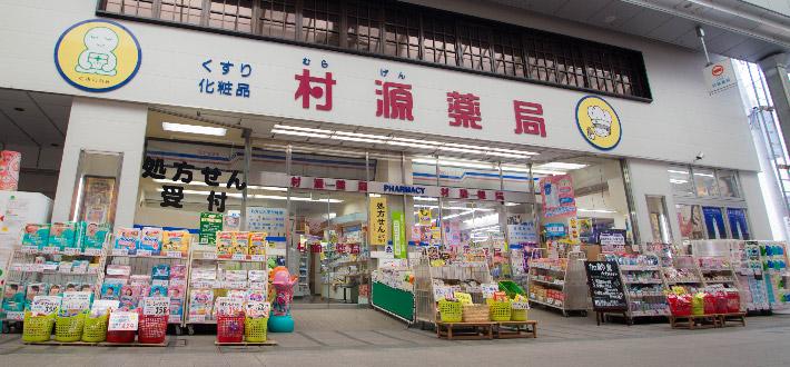 村源薬局の写真