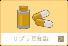 サプリメント豆知識
